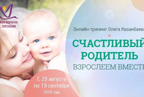 Онлайн-тренинг Олега Казакбаева «Счастливый родитель. Взрослеем вместе»