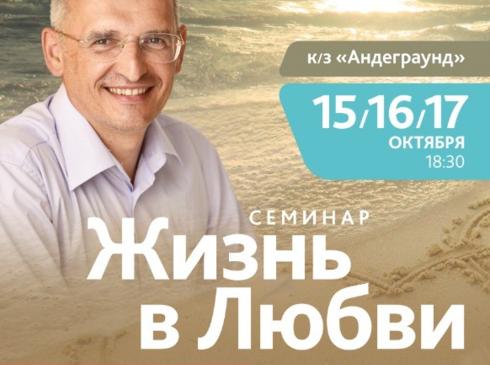 Семинар и презентация новой книги Олега Торсунова «Жизнь в любви»