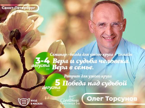 Семинар Олега Торсунова «Вера и судьба человека. Вера в семье»