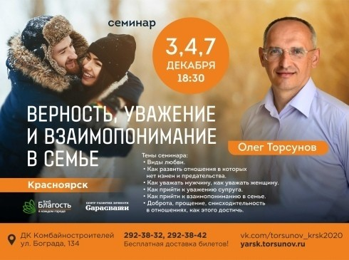 Семинар Олега Торсунова «Верность, уважение и взаимопонимание в семье»