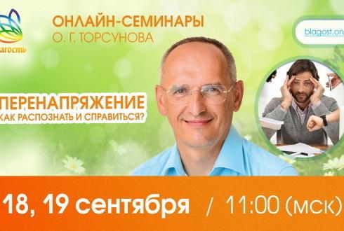 Онлайн-семинар Олега Торсунова «Перенапряжение. Как распознать и справиться?»