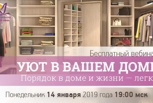 Бесплатный вебинар Елены Тиминой «Уют в вашем доме. Порядок в доме и жизни — легко»