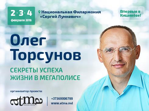 Семинар Олега Торсунова «Секреты успеха жизни в мегаполисе»