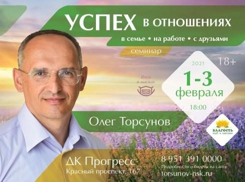 Семинар Олега Торсунова «Успех в отношениях в семье, на работе, с друзьями»