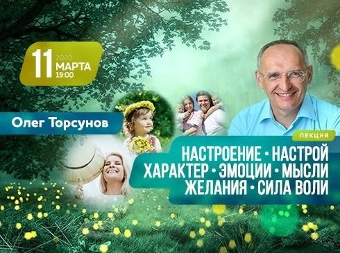Лекция Олега Торсунова «Настроение, настрой, характер, эмоции, мысли, желания, сила воли. Что это за психологические функции, подробный анализ»