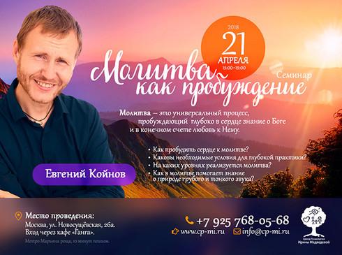 Семинар Евгения Койнова «Молитва как пробуждение»