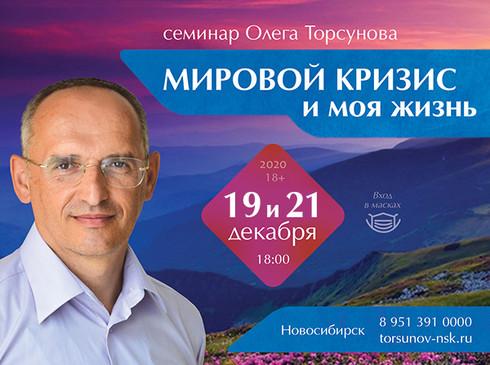 Семинар Олега Торсунова «Мировой кризис и моя жизнь»