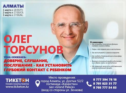 Семинар Олега Торсунова «Доверие, слушание и послушание. Как установить глубокий контакт с ребенком?»
