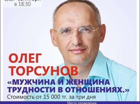 Семинар Олега Торсунова «Мужчина и Женщина. Трудности в отношениях»