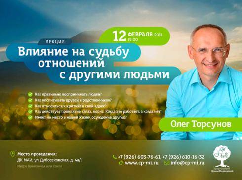 Лекция Олега Торсунова «Влияние на судьбу отношений с другими людьми»