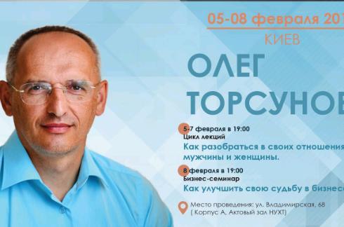 Бизнес-семинар Олега Торсунова «Как улучшить свою судьбу в бизнесе?»