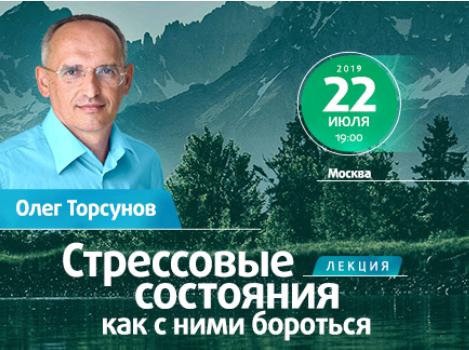 Лекция Олега Торсунова «Стрессовые состояния, как с ними бороться»