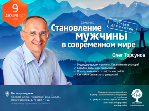 Семинар Олега Торсунова для мужчин «Становление мужчины в современном мире»