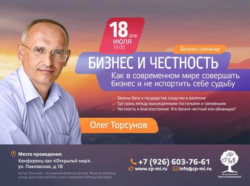 Бизнес-семинар Олега Торсунова «Бизнес и честность. Как в современном мире совершать бизнес и не испортить себе судьбу?»