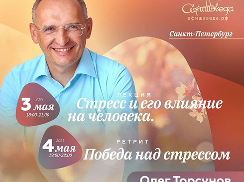 Ретрит «Победа над стрессом» с Олегом Торсуновым