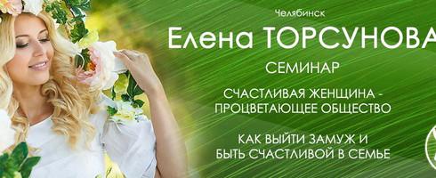 Семинар Елены Торсуновой «Как выйти замуж и быть счастливой в семье»