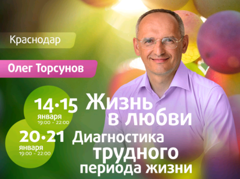 Семинары Олега Торсунова «Жизнь в любви» и «Диагностика трудного периода жизни»