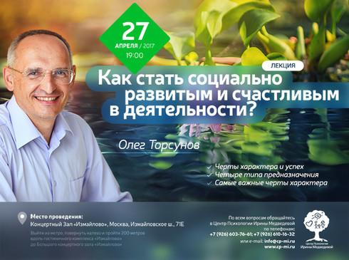 Лекция Олега Торсунова «Как стать социально развитым и счастливым в деятельности?»