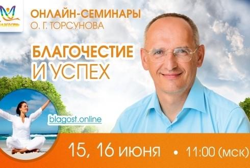 Онлайн-семинар Олега Торсунова «Благочестие и успех»