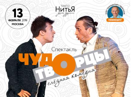 Спектакль «Чудотворцы» театра «НитьЯ»
