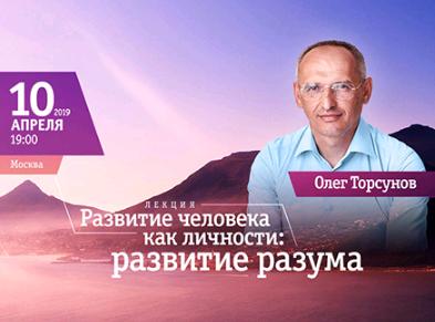 Лекция Олега Торсунова «Развитие человека как личности: развитие разума»