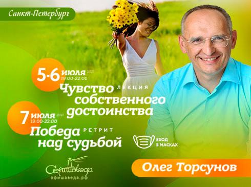Семинар Олега Торсунова «Чувство собственного достоинства»