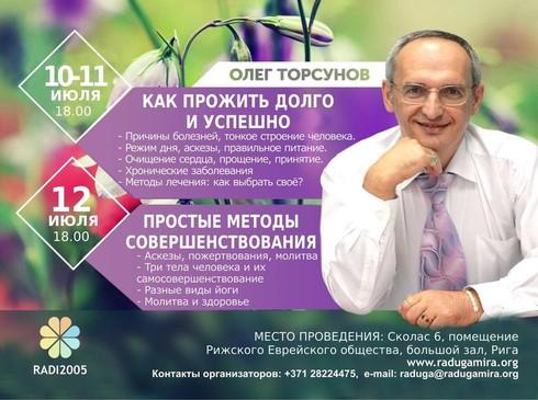 Лекции Олега Торсунова «Как прожить долго и успешно» и «Простые методы совершенствования»