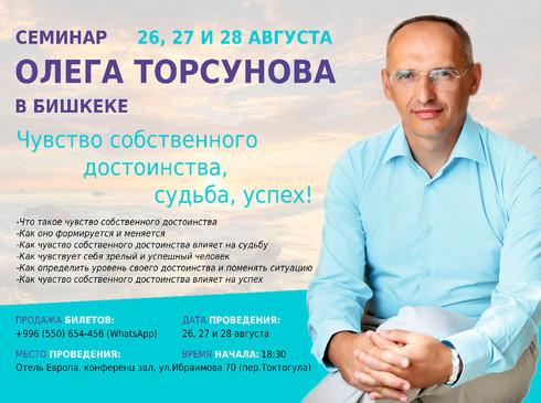 Семинар Олега Торсунова «Чувство собственного достоинства, судьба, успех!»