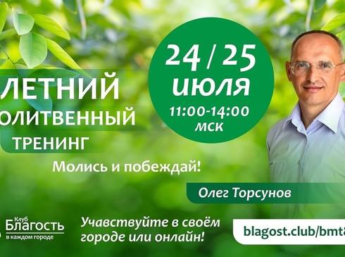 Летний молитвенный тренинг с Олегом Торсуновым