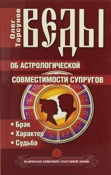 Веды об астрологической совместимости супругов. Брак. Характер. Судьба.