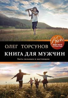 Книга для мужчин. Быть сильным и настоящим