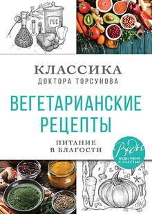 Вегетарианские рецепты доктора Торсунова
